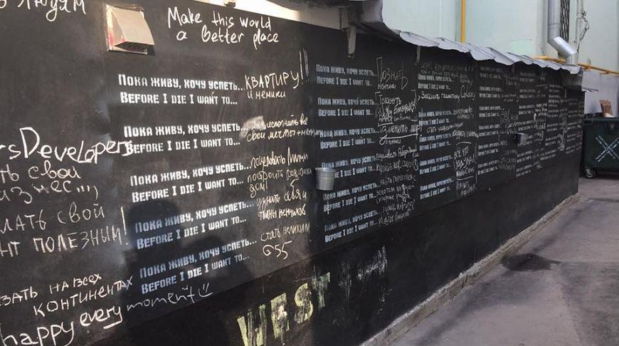 Темы  Перестройка: Стена желаний