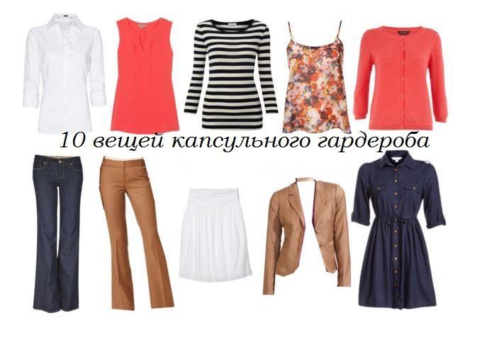 Темы  Разумное потребление. Как экономить на одежде?