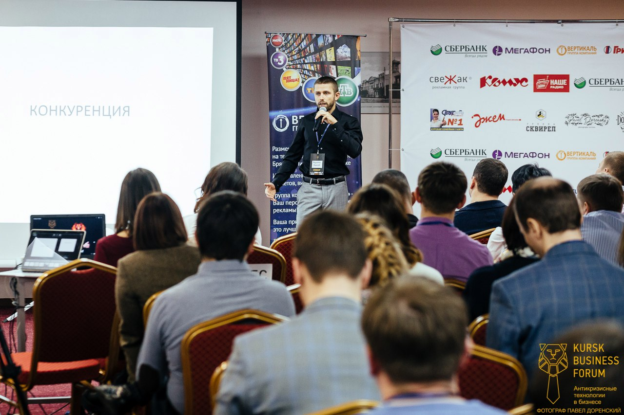 Новости  Кто выступит на Kursk Marketing Forum
