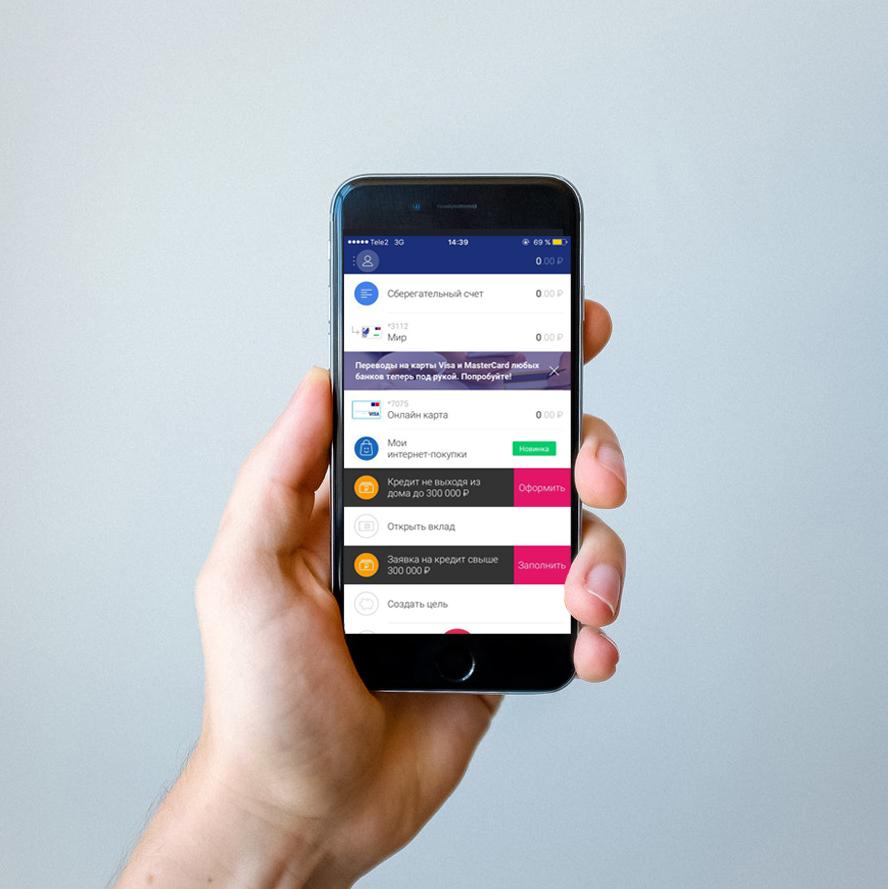 Кредит через приложение почта банк