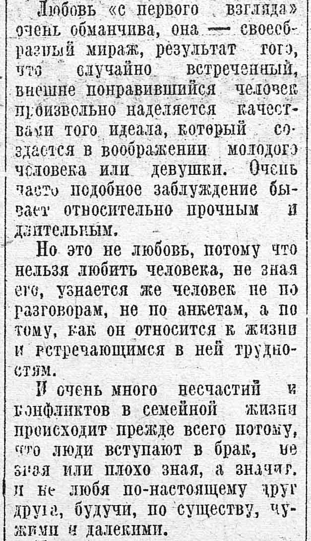 29062016podshivka_2perviivzglyad