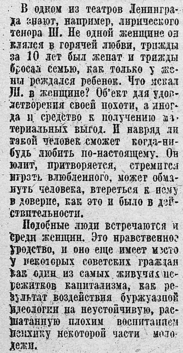 29062016podshivka_3akter