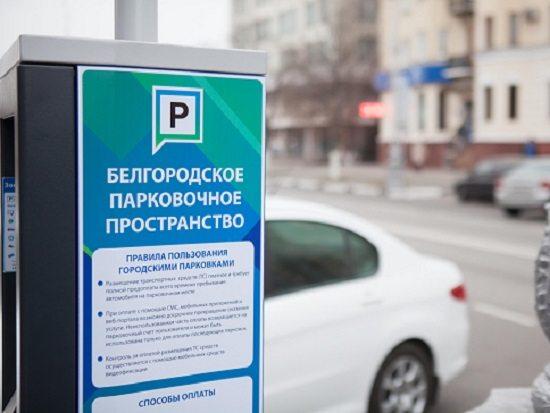 Парковочное пространство Курска666