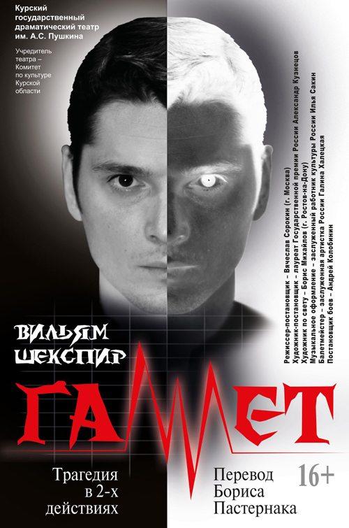 Новости  Курский Драмтеатр поставит «Гамлета»