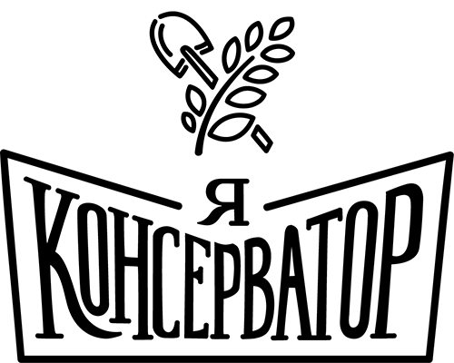 яконсерватор (1)