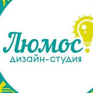 люмос