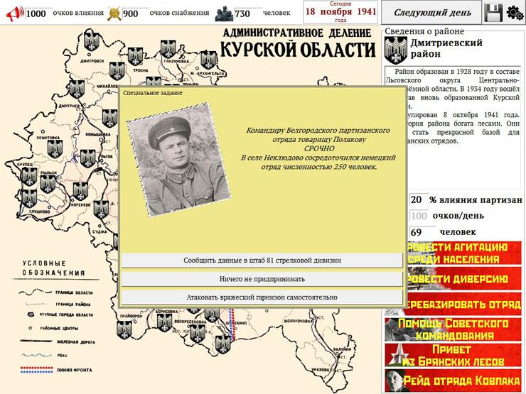 Темы  Студент физмата разрабатывает игру про курских партизан