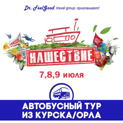"Новости  Открылся офис ""Doctor Feelgood Concerts"""