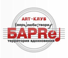 Арт-клуб БАРRe