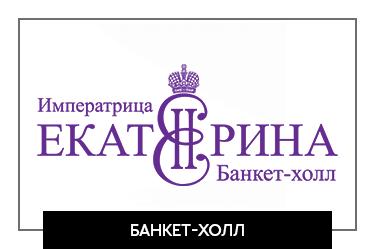 банкетный комплекс Екатерина