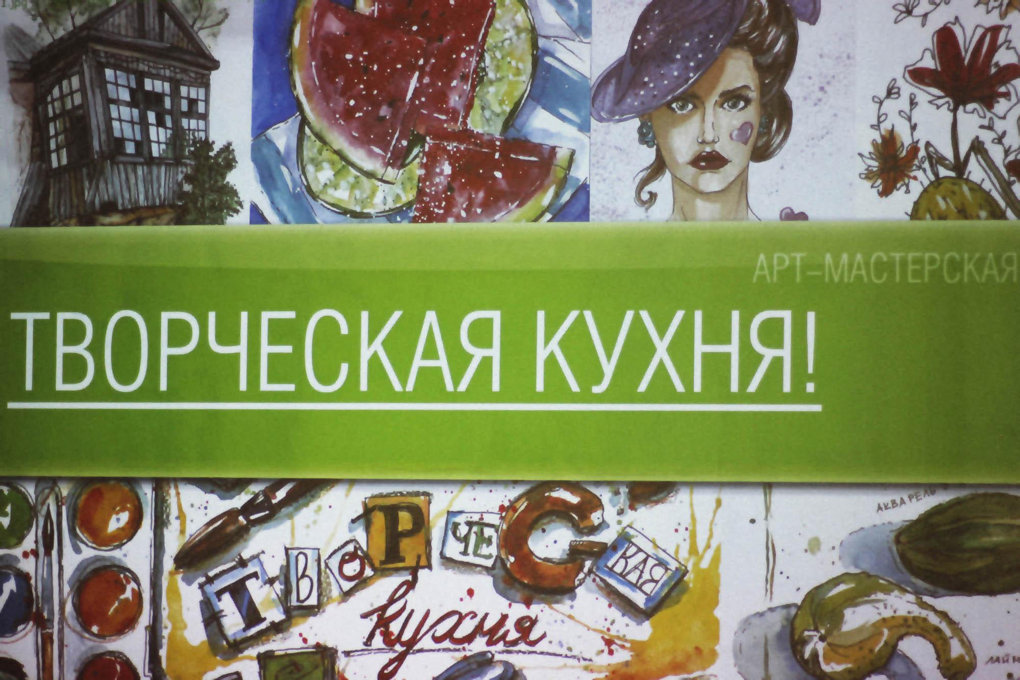 Новости  Новое в городе: художественные курсы «Творческая кухня»