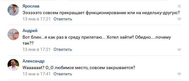"""Новости  В Курске закрылся паб """"SköL"""""""