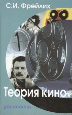 Темы  4 книги, которые научат разбираться в кино