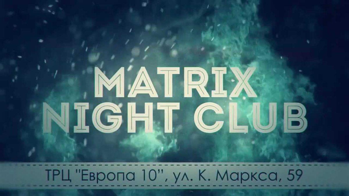 Ночной клуб Matrix