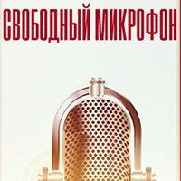 Svobodny_mikrofon