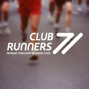 Беговой клуб Run For Fun  Просто начни: Run For Fun в городе