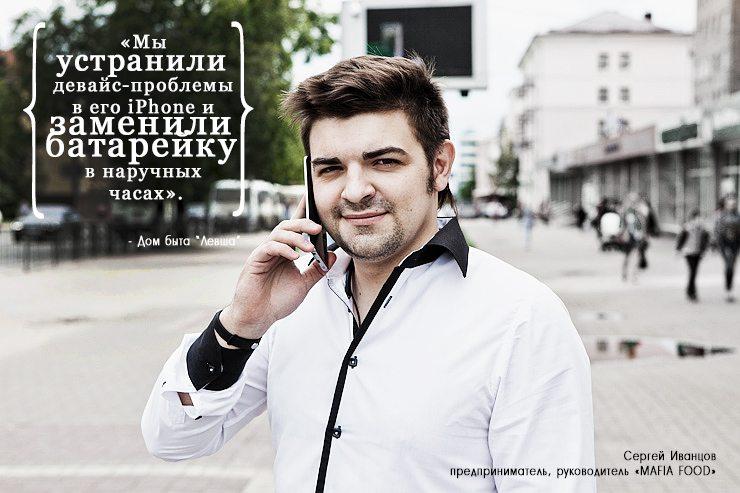 В Доме Быта «Левша» можно починить мобильный телефон