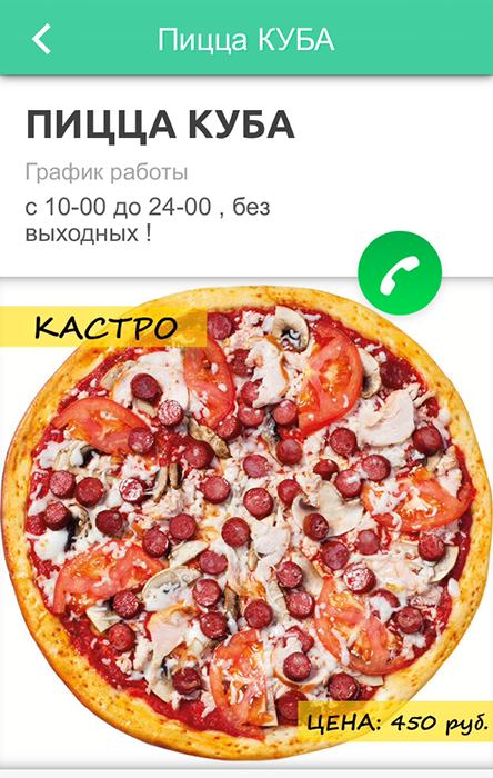 События  Заработало новое городское приложение Kursk Club