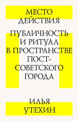 Стрелка  Что читать, чтобы спроектировать самую популярную вгороде площадь