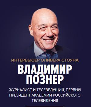 Новости  Почему стоит посетить Synergy Global Forum 2017 в Москве