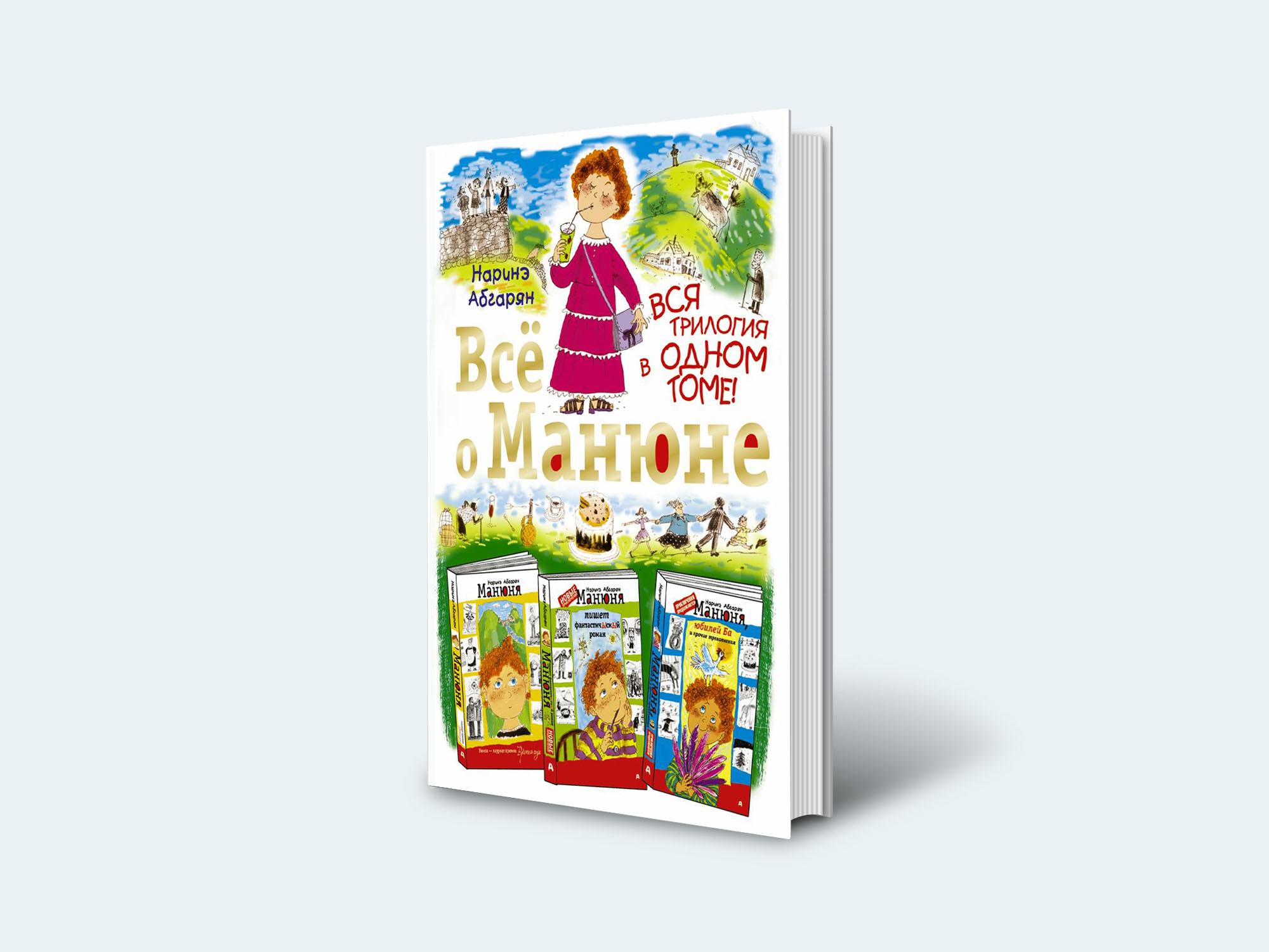 Темы  4 жизнеутверждающие книги, которые надо прочитать на каникулах