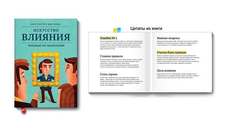 События  Список для чтения: 6 книг о личном развитии