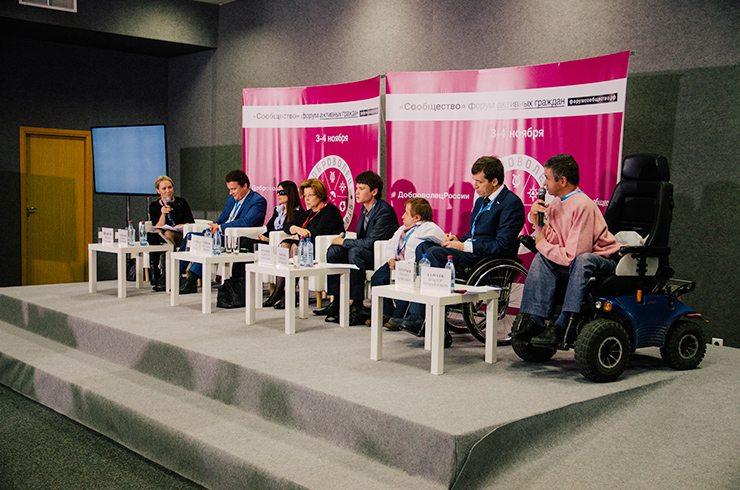 События  Всероссийский форум добровольцев: кто эти люди?