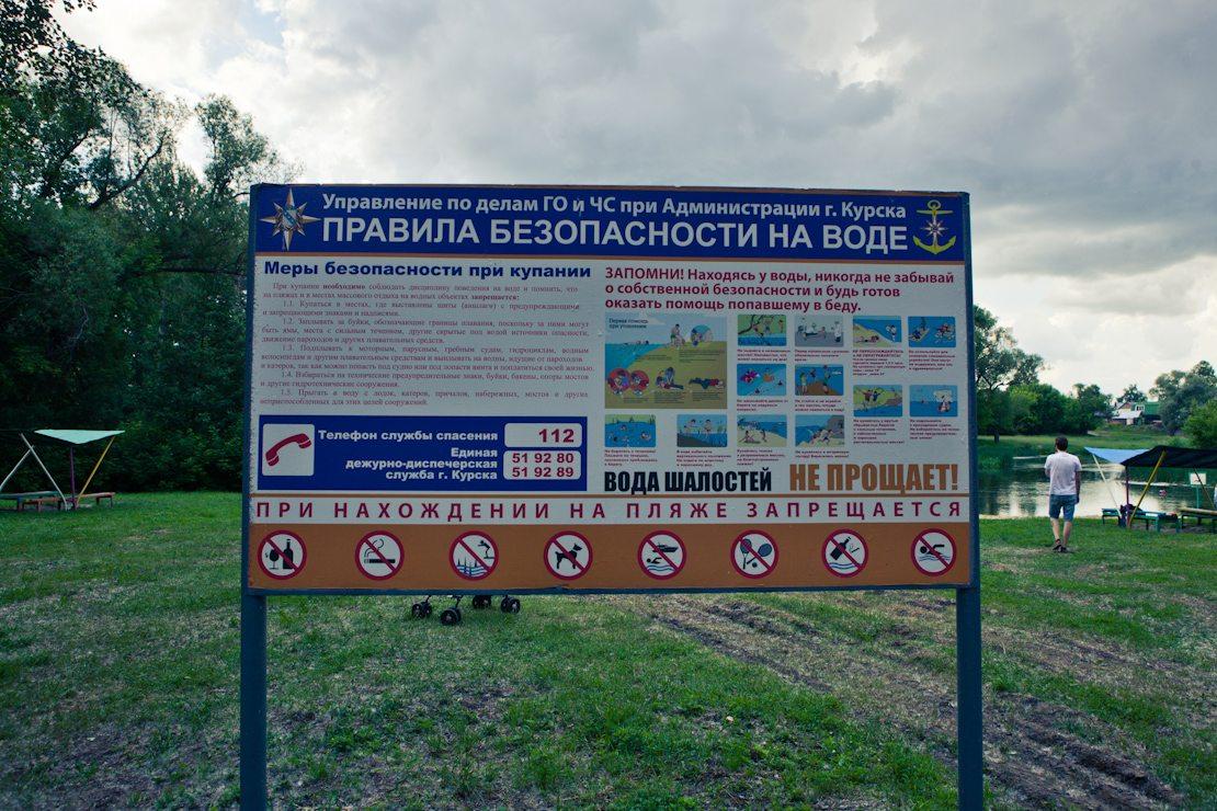 Места  Гид по городским пляжам