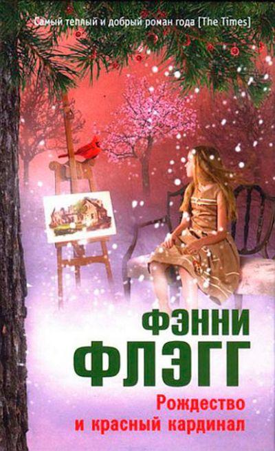 Темы  7 книг для снежных вечеров