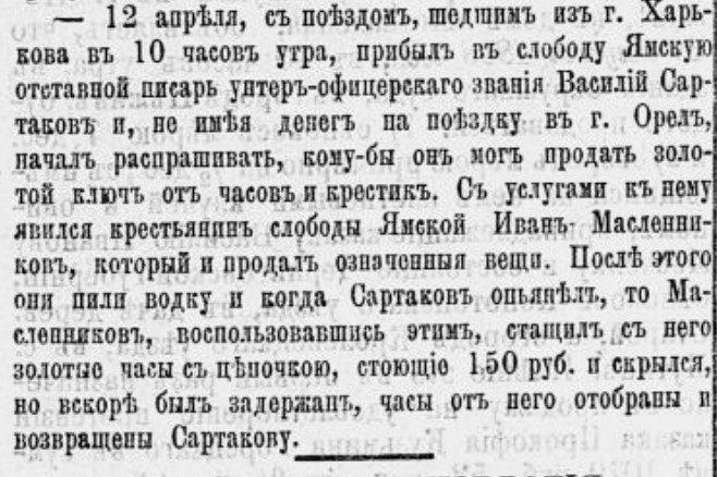 Темы  Подшивка: Дерзкое ограбление в Ямской